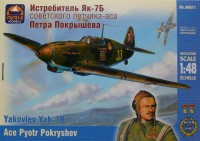 Yak-7B Russian fighter (P. Pokryshev)