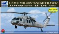 Sikorsky MH-60S Night Hawk USMC