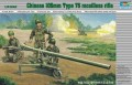 Chinese 105 mm Type 75 Recoilless Rifle